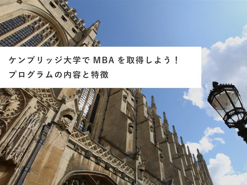 ケンブリッジ大学でMBAを取得しよう!プログラムの内容と特徴