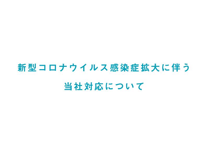 【12/3更新】新型コロナウイルス感染症拡大に伴う当社対応について