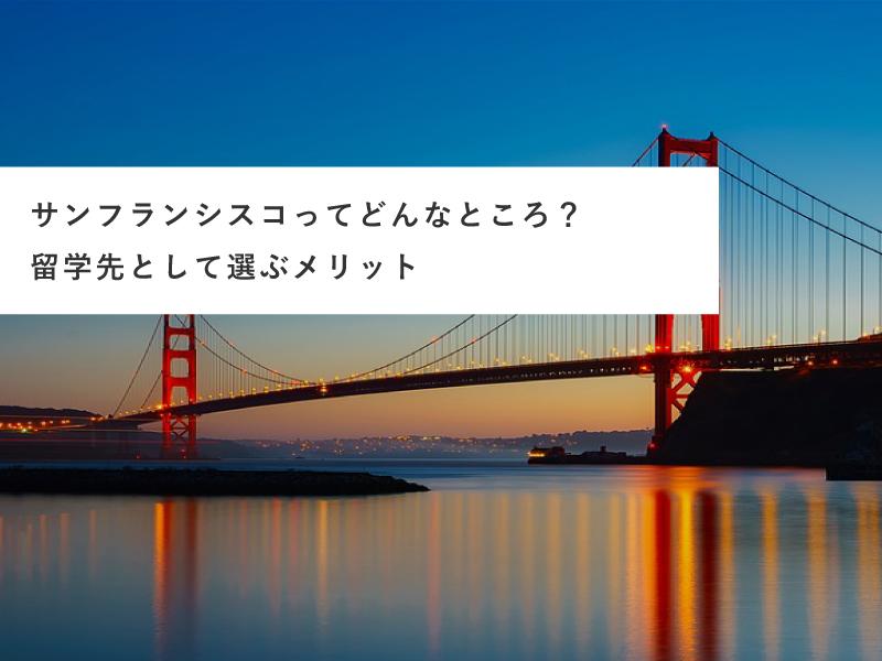 サンフランシスコってどんなところ?留学先として選ぶメリット