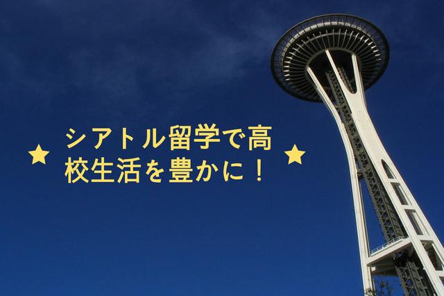 シアトル留学で高校生活を豊かに!高校生で留学するメリットや注意点