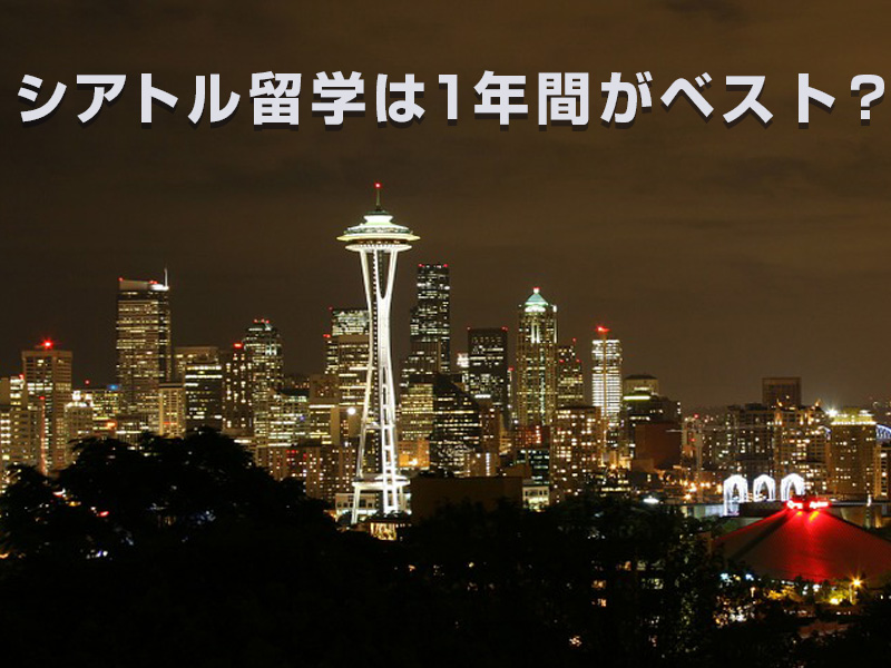 シアトル留学は1年間がベスト?短期留学と長期留学の特徴を紹介!