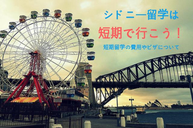 シドニー留学は短期で行こう!短期留学の費用やビザについて解説