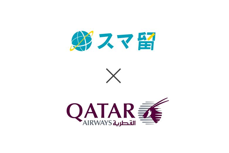 【海外留学サービス「スマ留」×5つ星エアライン「カタール航空」】期間限定コラボキャンペーン開始