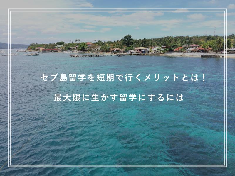 セブ島留学を短期で行くメリットとは!最大限に生かす留学にするには