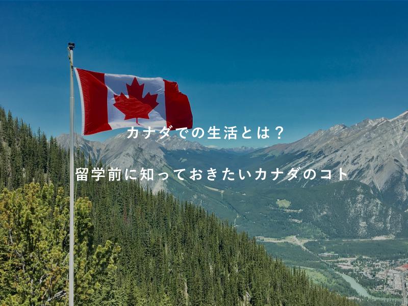 カナダでの生活とは?留学前に知っておきたいカナダのコト