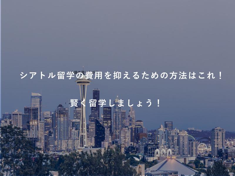 シアトル留学の費用を抑えるための方法はこれ!賢く留学しましょう!