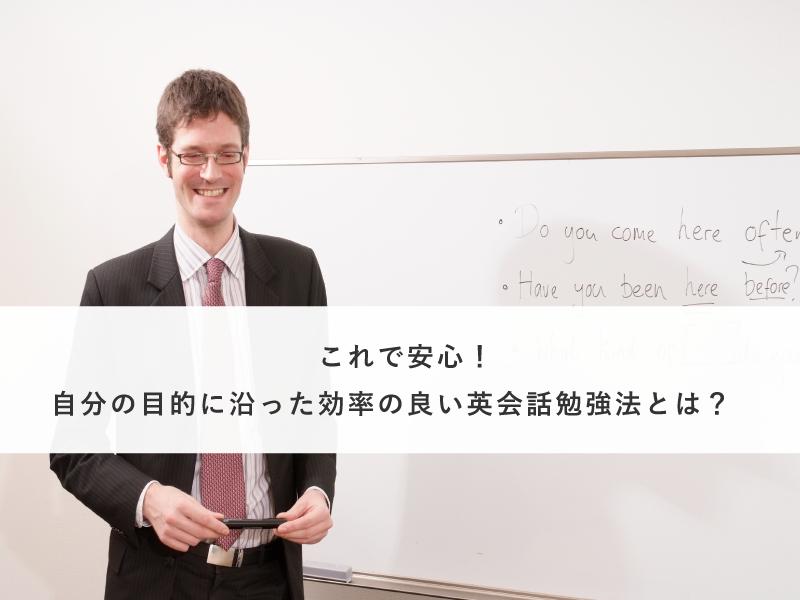 これで安心! 自分の目的に沿った効率の良い英会話勉強法とは?