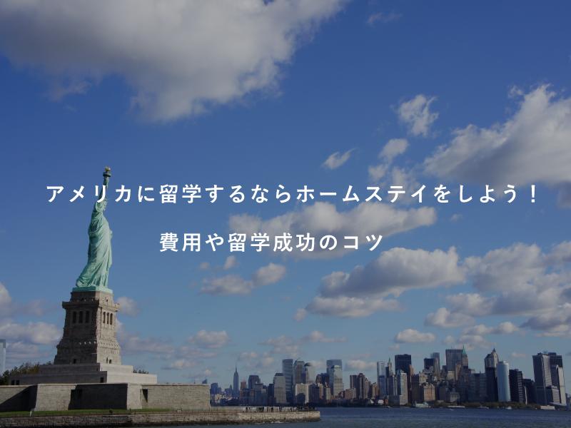 アメリカに留学するならホームステイをしよう!費用や留学成功のコツ