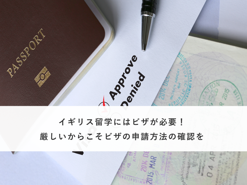 イギリス留学にはビザが必要!厳しいからこそビザの申請方法の確認を