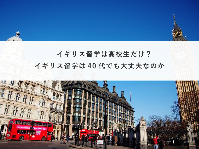 イギリス留学は高校生だけ?イギリス留学は40代でも大丈夫なのか