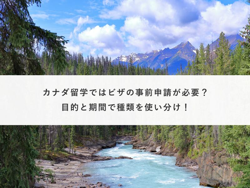 カナダ留学ではビザの事前申請が必要?目的と期間で種類を使い分け!