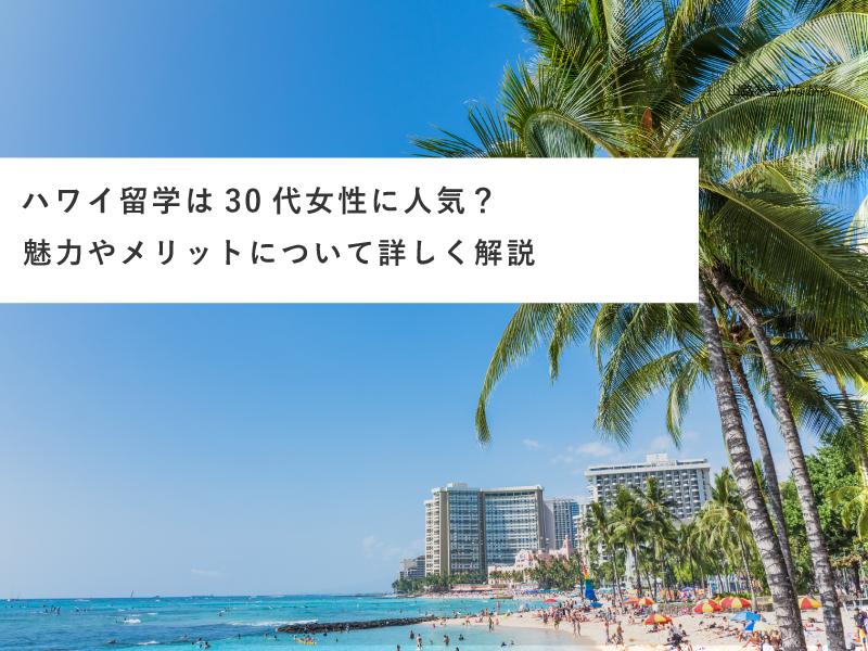 ハワイ留学は30代女性に人気?魅力やメリットについて詳しく解説