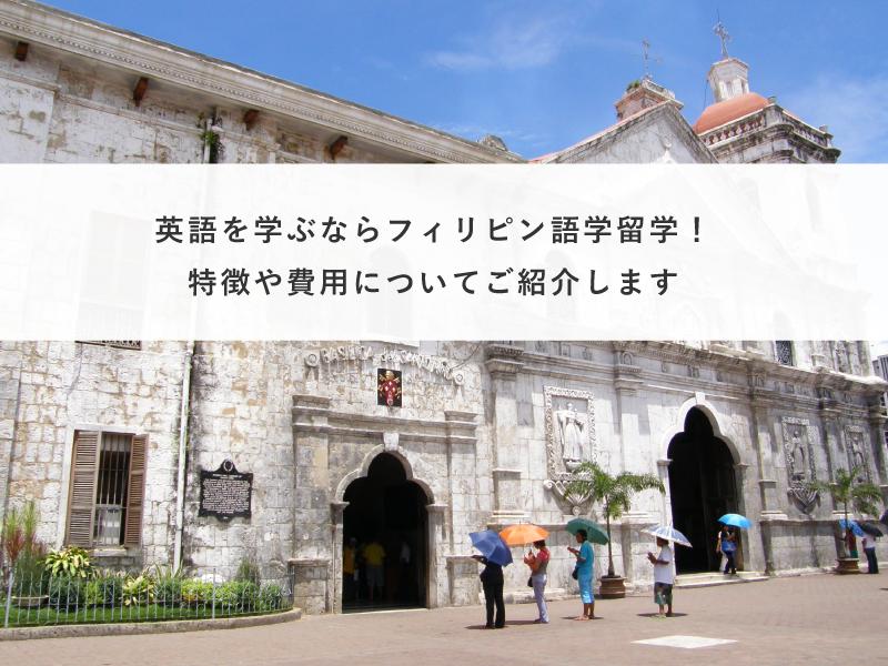 英語を学ぶならフィリピン語学留学!特徴や費用についてご紹介します