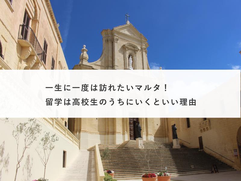 一生に一度は訪れたいマルタ!留学は高校生のうちにいくといい理由