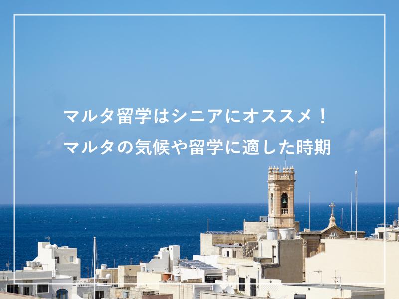 マルタ留学はシニアにオススメ!マルタの気候や留学に適した時期