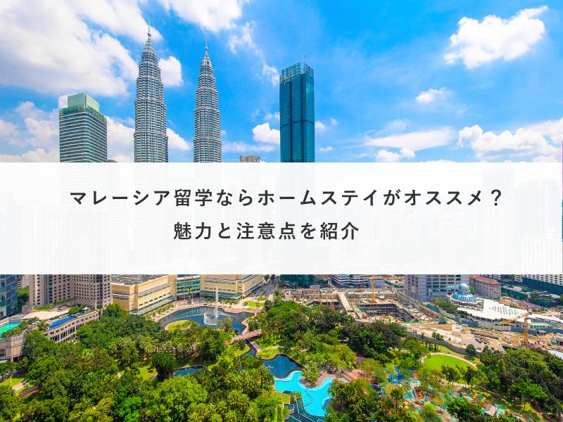 マレーシア留学ならホームステイがオススメ?魅力と注意点を紹介