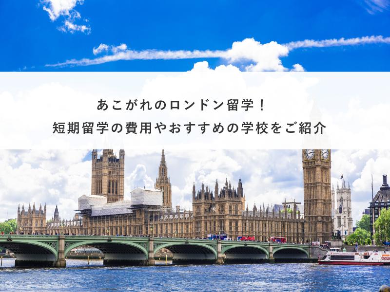 あこがれのロンドン留学!短期留学の費用やおすすめの学校をご紹介