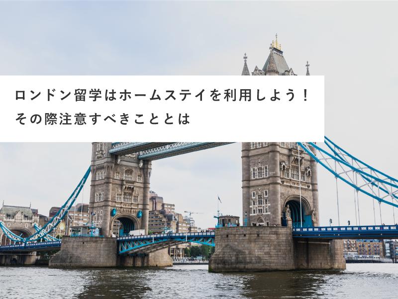 ロンドン留学はホームステイを利用しよう!その際注意すべきこととは