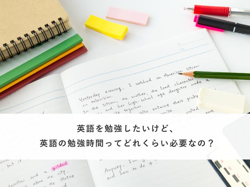 英語を勉強したいけど、英語の勉強時間ってどれくらい必要なの?