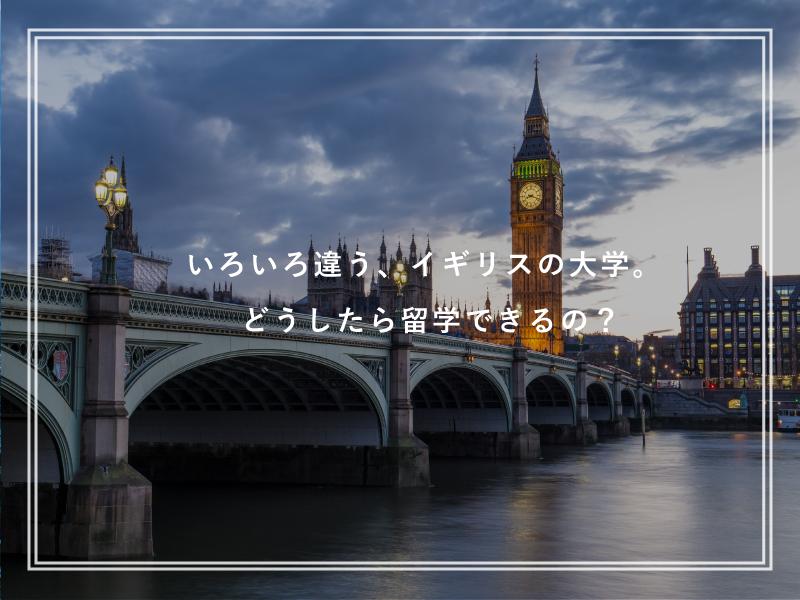 いろいろ違う、イギリスの大学。どうしたら留学できるの?