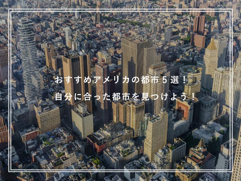アメリカ留学におすすめの都市5選!自分に合った都市を見つけよう!