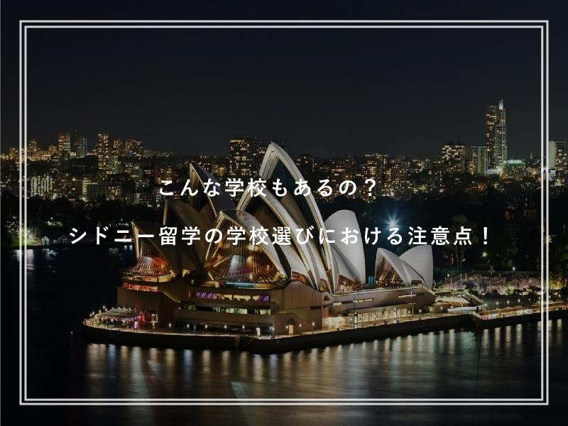 こんな学校もあるの?シドニー留学の学校選びにおける注意点!