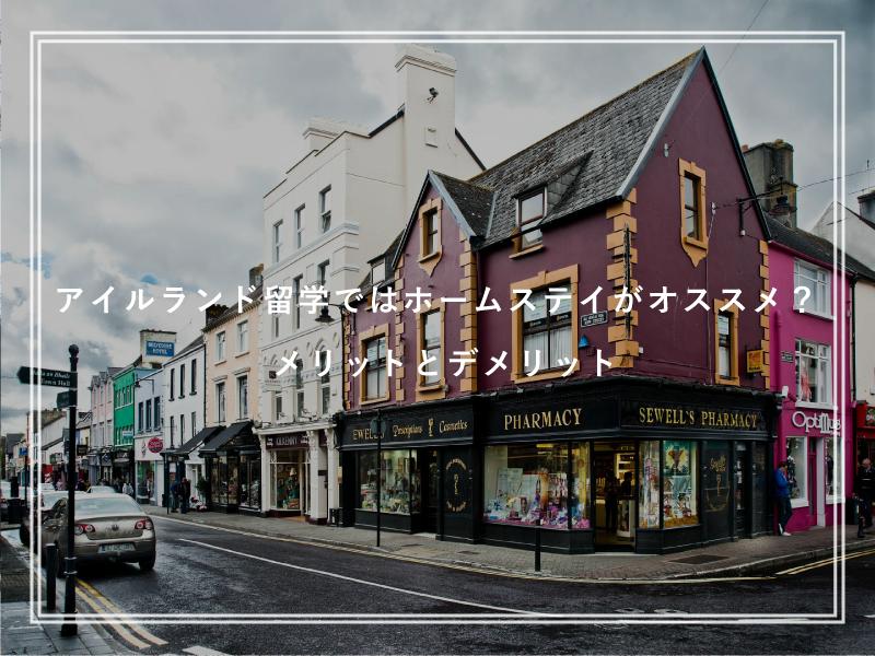 アイルランド留学ではホームステイがオススメ?メリットとデメリット