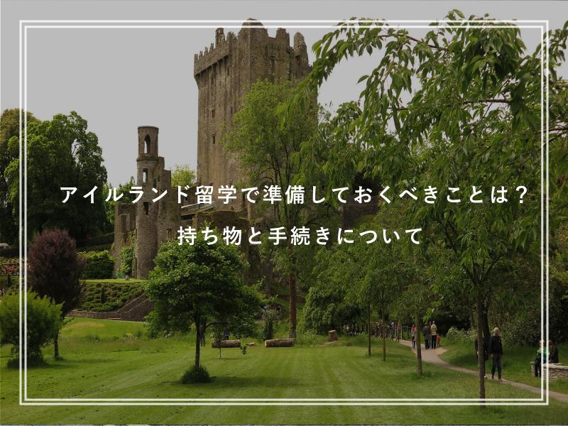 アイルランド留学で準備しておくべきことは?持ち物と手続きについて