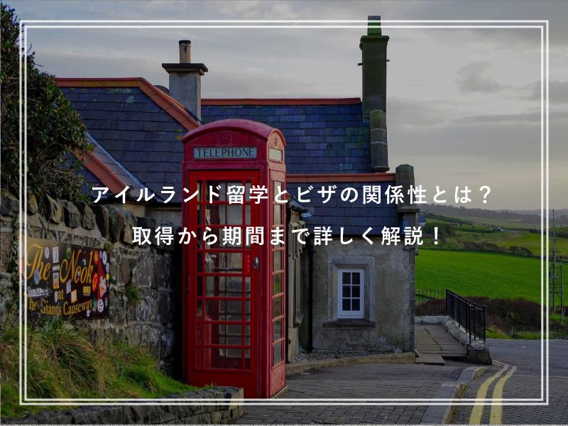 アイルランド留学とビザの関係性とは?取得から期間まで詳しく解説!