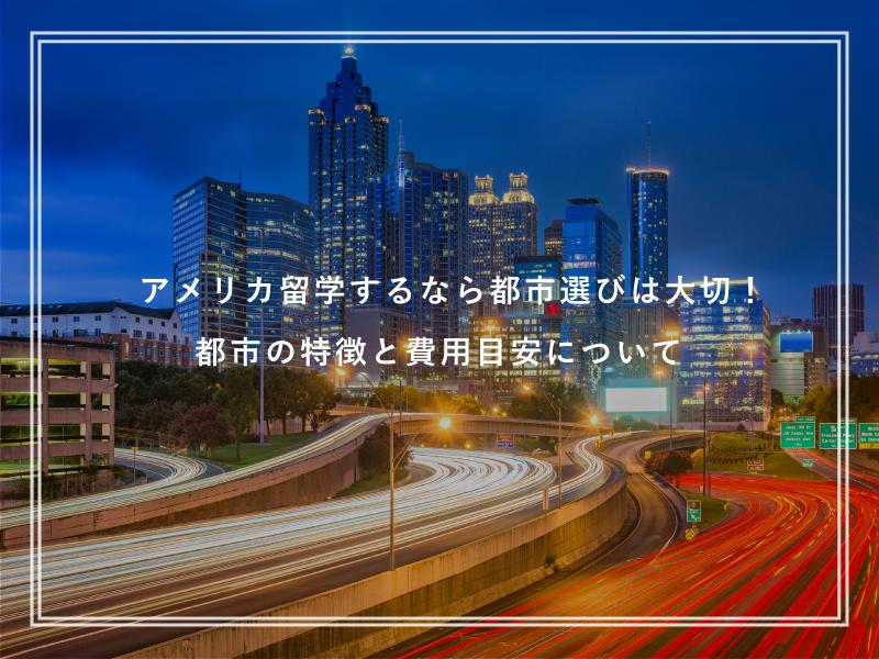 アメリカ留学するなら都市選びは大切!都市の特徴と費用目安について
