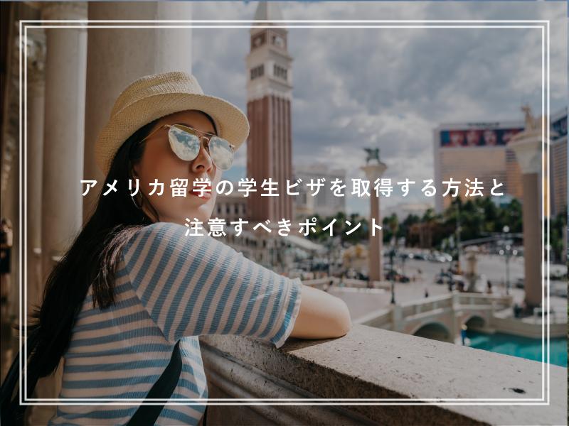 アメリカ留学の学生ビザを取得する方法と注意すべきポイント