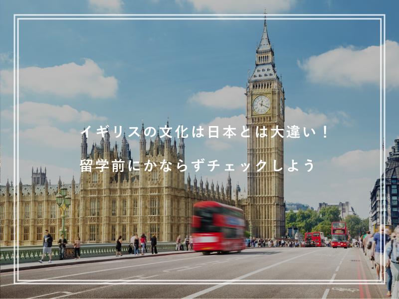 イギリスの文化は日本とは大違い!留学前にかならずチェックしよう