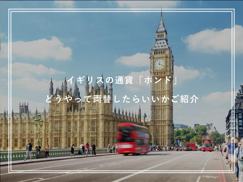 イギリスの通貨「ポンド」どうやって両替したらいいかご紹介