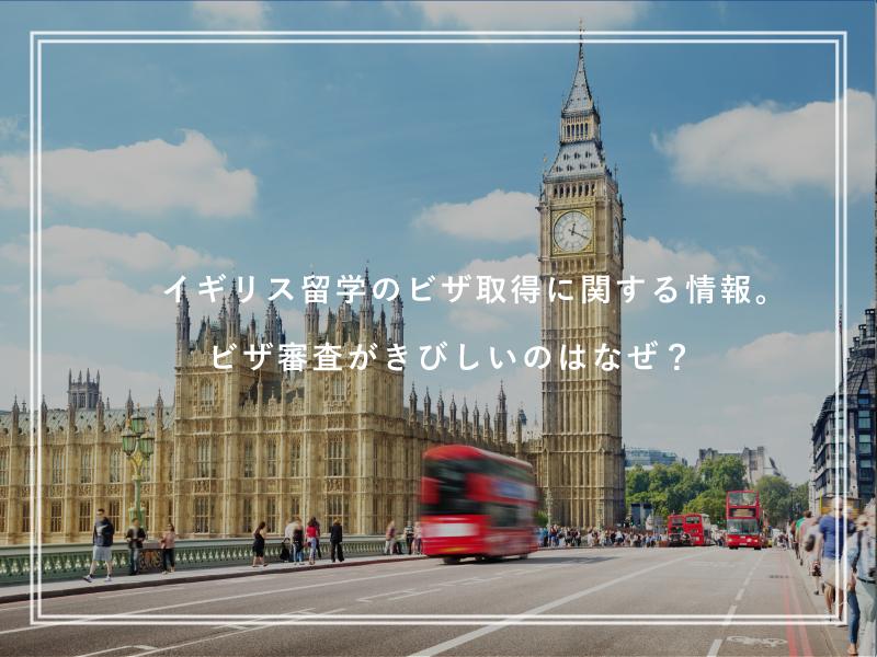 イギリス留学のビザ取得に関する情報。ビザ審査がきびしいのはなぜ?