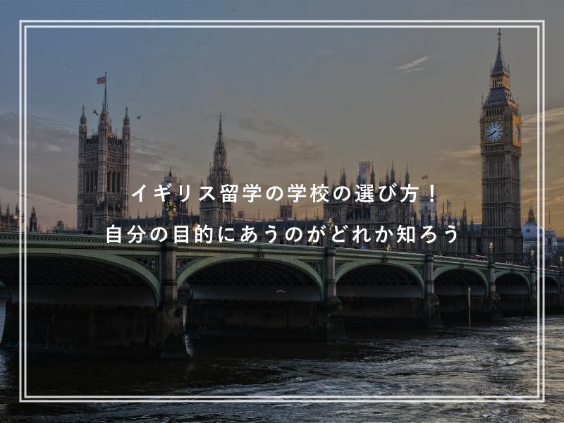 イギリス留学の学校の選び方!自分の目的にあうのがどれか知ろう