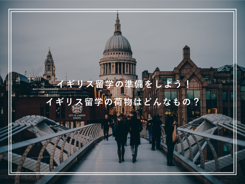 イギリス留学の準備をしよう!イギリス留学の荷物はどんなもの?