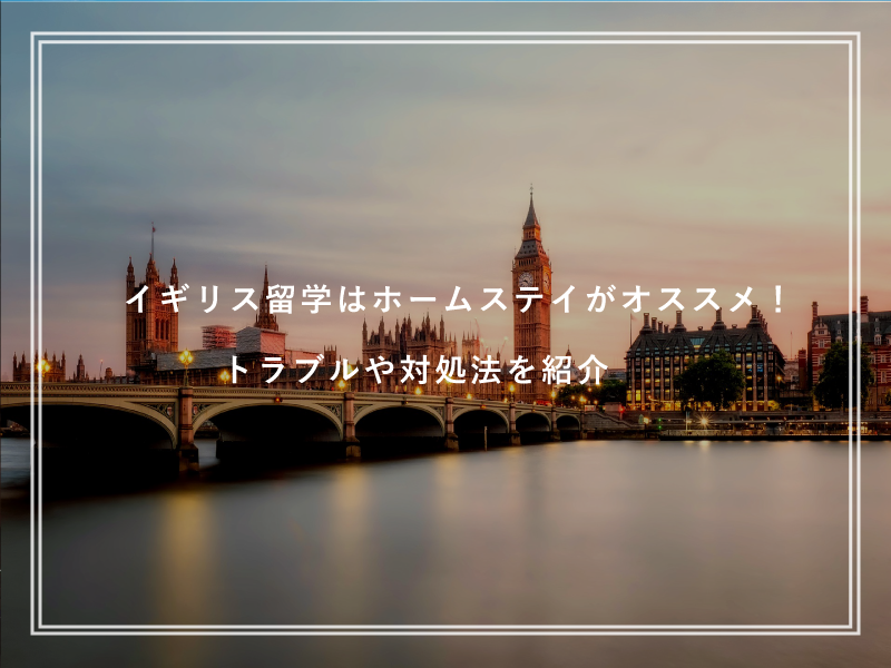 イギリス留学はホームステイがオススメ!トラブルや対処法を紹介