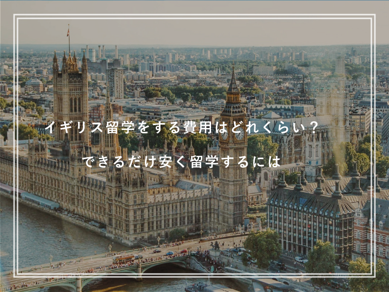 イギリス留学をする費用はどれくらい?できるだけ安く留学するには