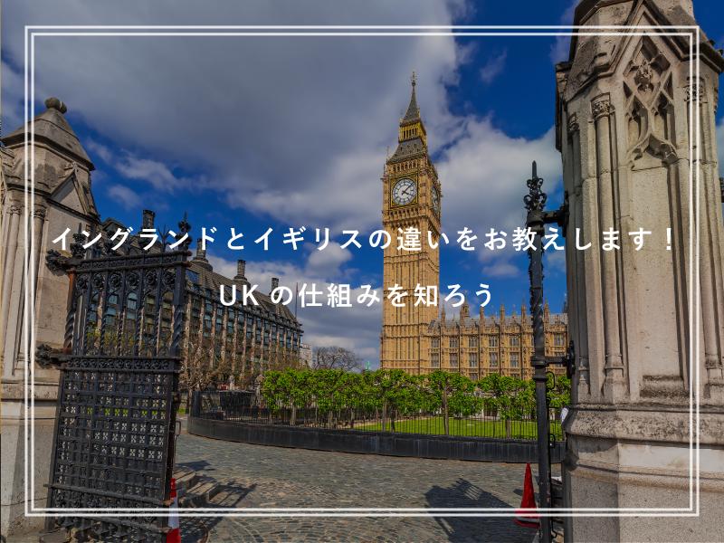 イングランドとイギリスの違いをお教えします!UKの仕組みを知ろう