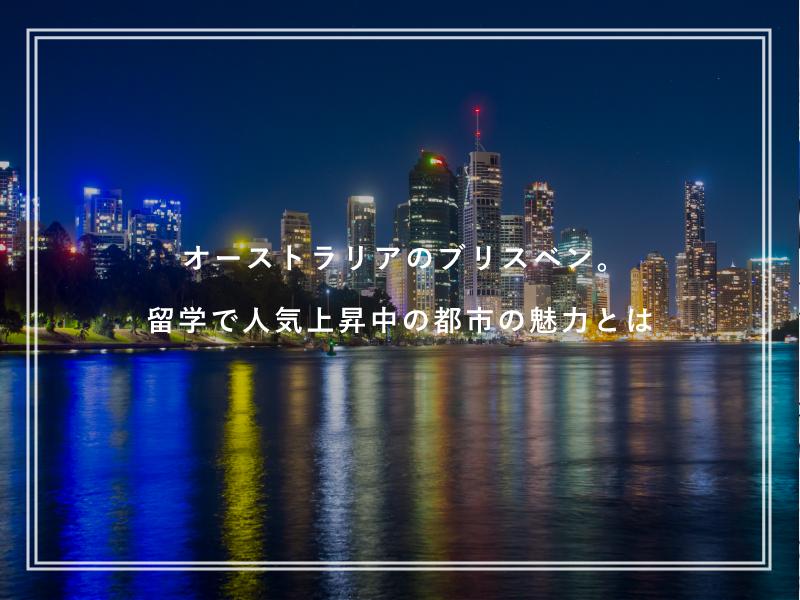 オーストラリアのブリスベン。留学で人気上昇中の都市の魅力とは