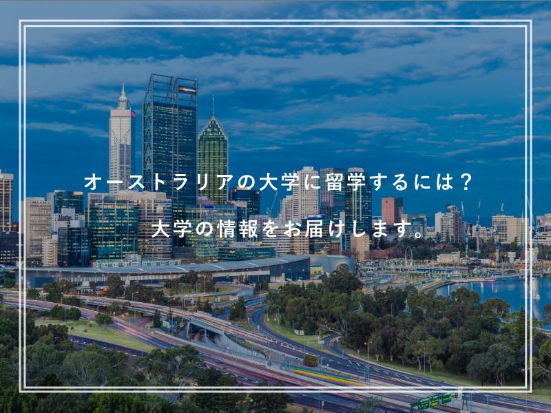 オーストラリアの大学に留学するには?大学の情報をお届けします。