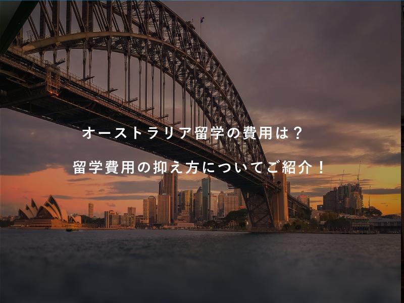 オーストラリア留学の費用は?留学費用の抑え方についてご紹介!
