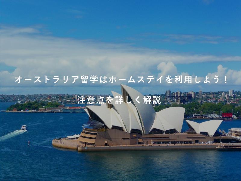オーストラリア留学はホームステイを利用しよう!注意点を詳しく解説