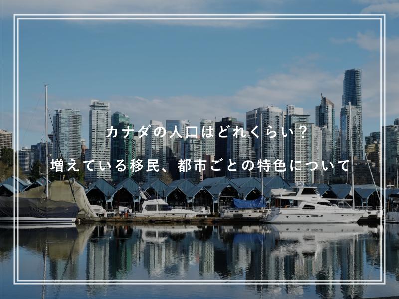 カナダの人口はどれくらい?増えている移民、都市ごとの特色について