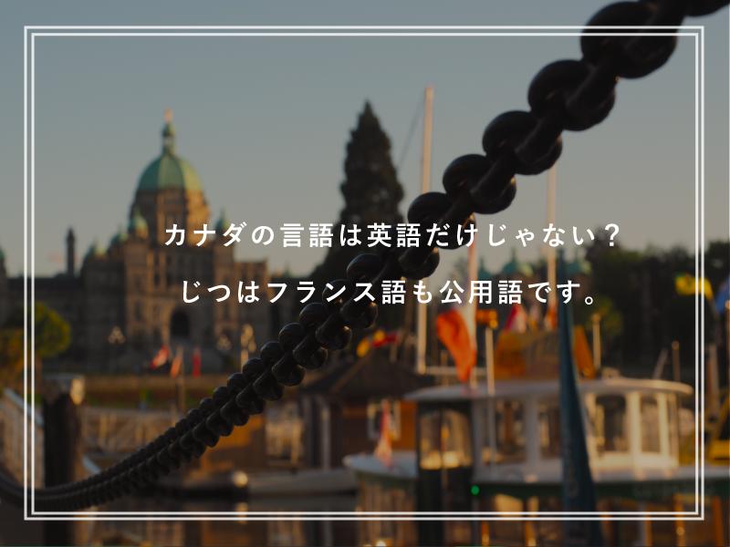カナダの言語は英語だけじゃない?じつはフランス語も公用語です。