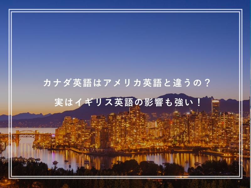 カナダ英語はアメリカ英語と違うの?実はイギリス英語の影響も強い!