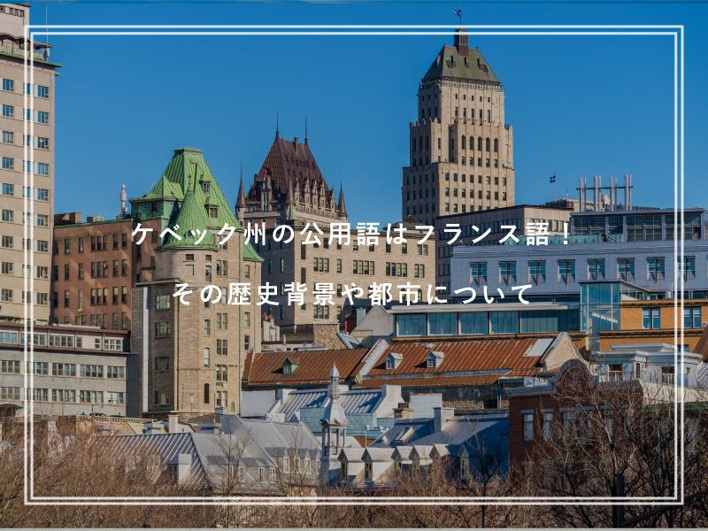 ケベック州の公用語はフランス語!その歴史背景や都市について