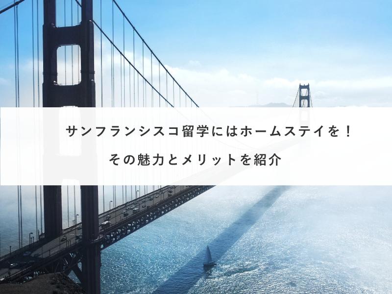 サンフランシスコ留学にはホームステイを!その魅力とメリットを紹介