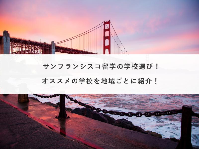 サンフランシスコ留学の学校選び!オススメの学校を地域ごとに紹介!