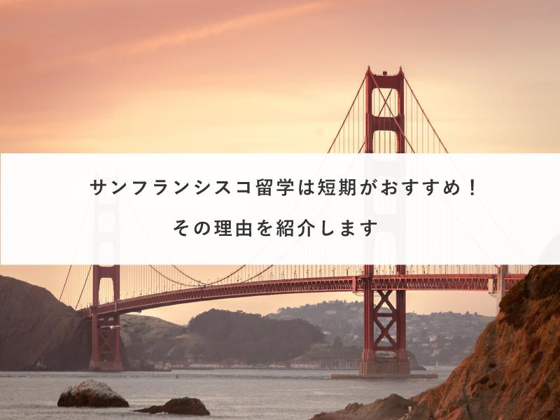 サンフランシスコ留学は短期がおすすめ!その理由を紹介します